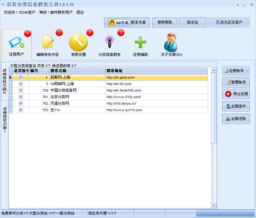 名称:石青分类信息群发大师帮助视频简介:石青分类信息群发大师帮助视频点击:2032